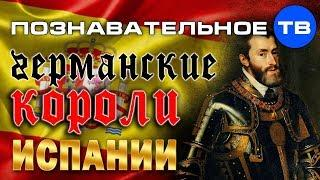 Германские короли Испании (Познавательное ТВ, Артём Войтенков)