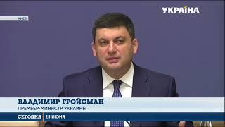Гройсман рассказал, как сделать лекарства для украинцев более доступными