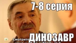 Динозавр 7-8 серия Русские детективы 2018 новинки, фильмы 2018 сериалы 2018