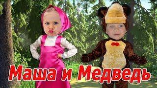 Рома и Дина в новой серии мультфильмы для детей Маша и Медведь Кидс Шоу