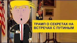 Трамп о секретах на встречах с Путиным. Zapolskiy мультфильмы