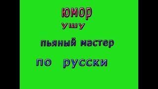 Юмор. ушу пьяный мастер  по  русски