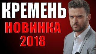 КРЕМЕНЬ (2018) Русские детективы 2018 Новинки Сериалы Фильмы 2018 HD