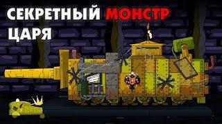 Секретный монстр царя - Мультики про танки