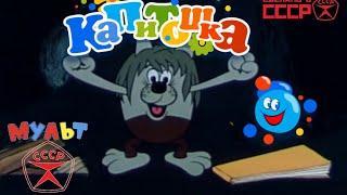 Советские мультфильмы Капитошка