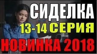 ПРЕМЬЕРА 2018! Сиделка 13-14 серия Русские мелодрамы 2018 новинки, фильмы 2018 HD