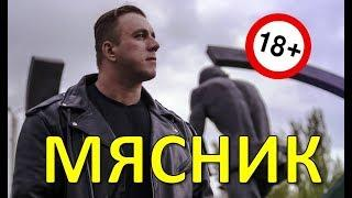 Мясник (2018) / Русский боевик новинки, фильмы 2018 HD HD