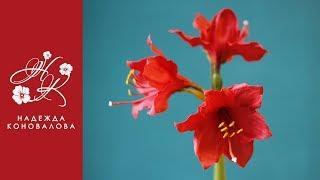 Как сделать цветы амариллиса из фоамирана