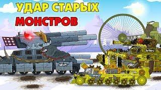 Удар старых монстров - Мультики про танки