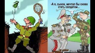 Про армию про службу. Карикатуры смешные картинки. Юмор.