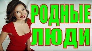 НОВИНКА 2018! Родные люди 1-5 серия Русские мелодрамы 2018 новинки, фильмы 2018 HD