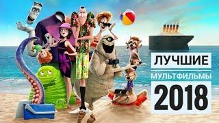 Топ мультфильмов 2018 // Лучшие мультфильмы 2018 // Мультфильмы