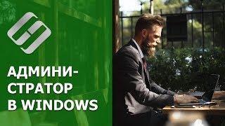 Как сделать пользователя администратором, использовать встроенного Администратора в Windows