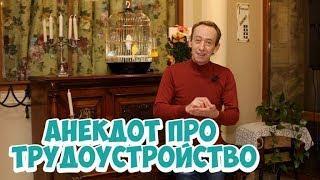 Свежие анекдоты про евреев! Одесский анекдот про приём на работу!
