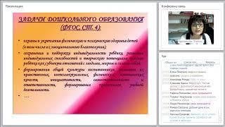 Двигательная деятельность в образовательной области «Познавательное развитие» в условиях ФГОС ДО