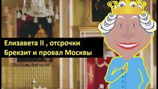 Елизавета II , отсрочки Брекзит и провал Москвы. Zapolskiy мультфильмы