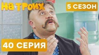 На троих - 5 СЕЗОН - 40 серия - НОВИНКА | ЮМОР ICTV
