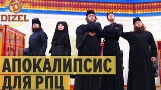 Томос 2019: как выжить батюшкам РПЦ в Украине – Дизель Шоу 2019 | ЮМОР ICTV