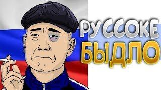 Русское Быдло | CS:GO | Ненормативный юмор
