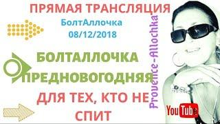 франция/Предновогодняя БолтАллочка/Прямой эфир/provenceallochka vlog