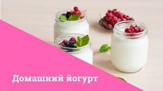 Как сделать домашний йогурт. Компания Бакздрав, обзор.