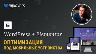 Как сделать адаптивный сайт в Elementor для WordPress