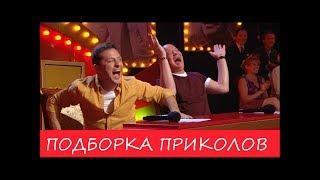 Стрим - Вечерний Квартал, Рассмеши Комика, Лига Смеха Лучшие Шоу Юмора - Подборка Приколов 2017-2018