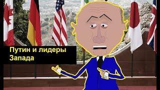 Путин и лидеры Запада.  Zapolskiy мультфильмы