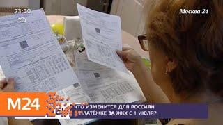 Сразу несколько нововведений ждет россиян с 1 июля - Москва 24