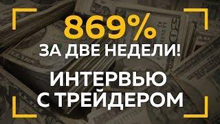 ★ Как сделать 869%. к депозиту на Форекс? Интервью с трейдером ★