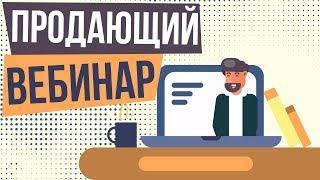 Продающий вебинар. Как создать продающий вебинар. Сценарий продающего вебинара.