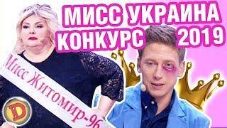 МИСС УКРАИНА 2019: кто поедет на Мисс Мира – Дизель Шоу 2018 | ЮМОР ICTV