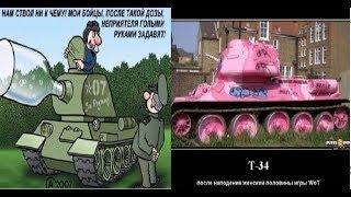 Про Т-34 и прикольные танки. Карикатуры смешные картинки юмор приколы.