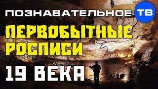 Первобытные росписи 19 века (Познавательное ТВ, Артём Войтенков)