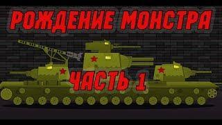 Рождение кв6 часть 1 - мультики про танки