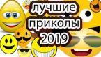 Лучшие приколы / новая подборка ( 2019 ) ГОДа / челлендж юмор / ТОП, РЖАЧ , ПРИКОЛЫ ИЗ ЖИЗНИ MP4.