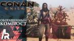 Conan Exiles: КАК СДЕЛАТЬ ОБОГАЩЕННЫЙ КОМПОСТ