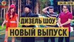 Дизель Шоу - НОВЫЙ ВЫПУСК 45 от 04.05.2018 | ЮМОР ICTV