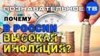 Почему в России высокая инфляция? (Познавательное ТВ, Артём Войтенков)