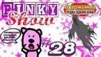 Pinky Show #28 Одержимый призраком смешные видео приколы для детей юмор анимация животные ржака кот