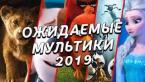 Мультфильмы 2019. ТОП 5 ОЖИДАЕМЫХ МУЛЬТФИЛЬМОВ 2019 ГОДА
