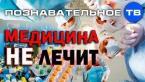 Медицина не лечит (Познавательное ТВ, Артём Войтенков)