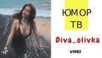 Алевтина [diva_olivka] - Подборка вайнов #11