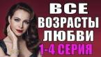 Все возрасты любви 1-4 серия Русские мелодрамы 2018 новинки, фильмы 2018 сериалы