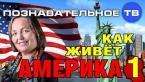 Как живёт Америка 1 (Познавательное ТВ, Виктория Бутенко)