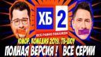 ХБ 2 (2 СЕЗОН 2019) ПОЛНАЯ ВЕРСИЯ. РУССКИЙ ЮМОР 2019 / ФИЛЬМЫ 2019