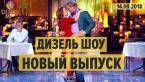 Дизель Шоу - НОВЫЙ ВЫПУСК 50 от 14.09.2018   ЮМОР ICTV
