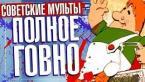 СОВЕТСКИЕ МУЛЬТФИЛЬМЫ - ГОВНО (feat. Neomarazm) | Инквизитор Махоун