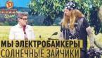 Из брутального байкера в гея: что с людьми делает Европа – Дизель Шоу 2019   ЮМОР ICTV