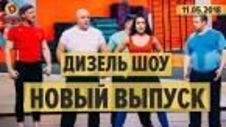 Дизель Шоу - НОВЫЙ ВЫПУСК 46 от 11.05.2018 | ЮМОР ICTV